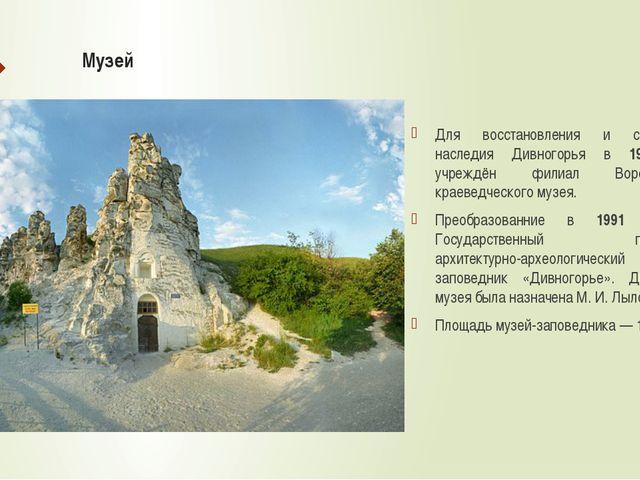 Музей Для восстановления и сохранения наследия Дивногорья в 1988 году учреждё...