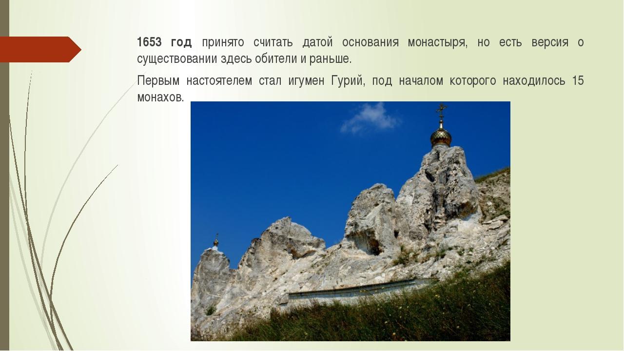 1653 год принято считать датой основания монастыря, но есть версия о существо...