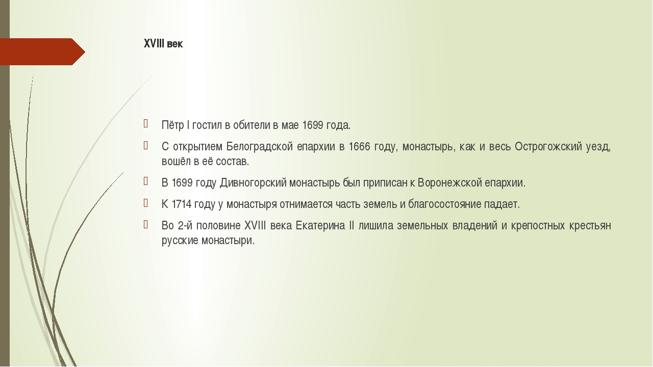 XVIII век Пётр I гостил в обители в мае 1699 года. С открытием Белоградской е...