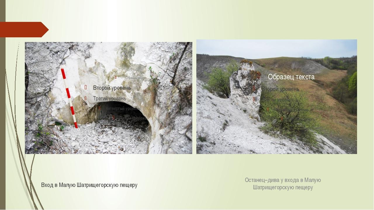 Вход в Малую Шатрищегорскую пещеру Останец–дива у входа в Малую Шатрищегорску...