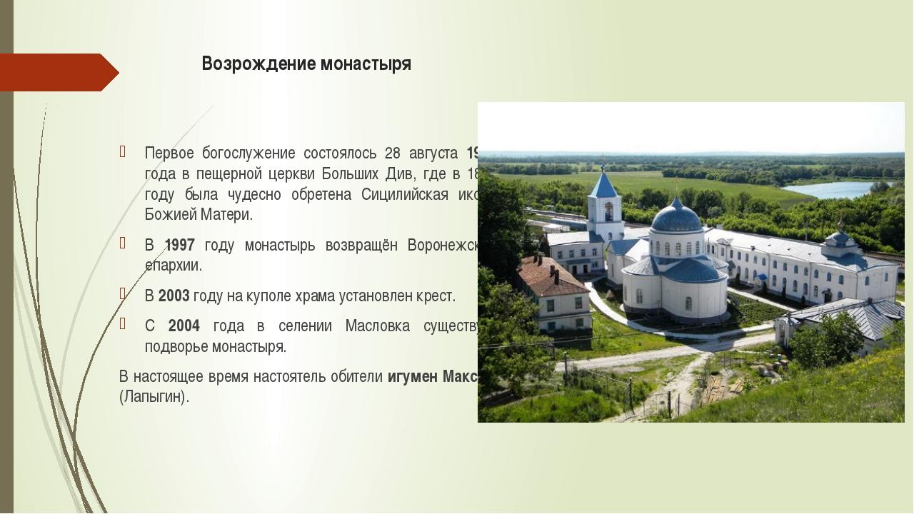 Возрождение монастыря Первое богослужение состоялось 28 августа 1991 года в п...