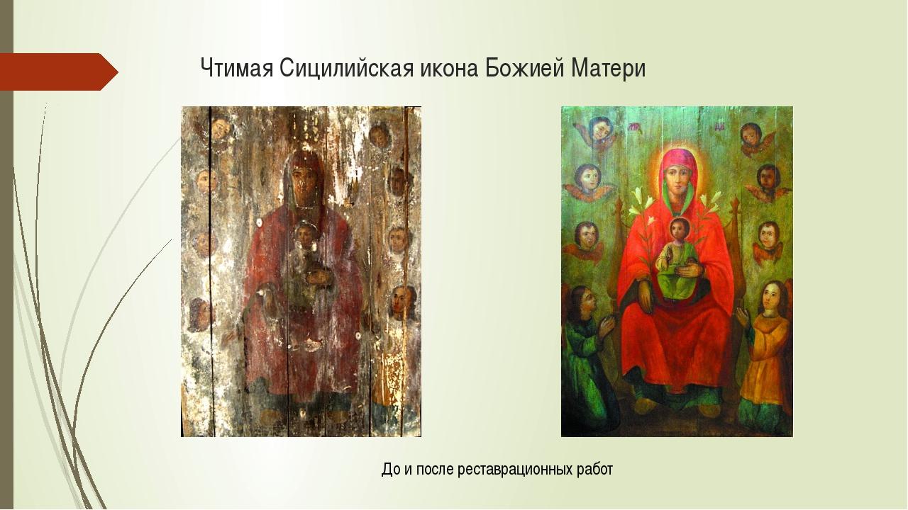 Чтимая Сицилийская икона Божией Матери До и после реставрационных работ