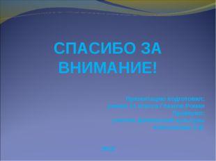СПАСИБО ЗА ВНИМАНИЕ! Презентацию подготовил: ученик 11 класса Глазков Роман П
