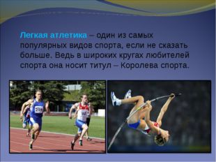 Легкая атлетика– один из самых популярных видов спорта, если не сказать боль