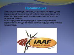 Организация Высшим руководящим органом, регулирующим проведение соревнований