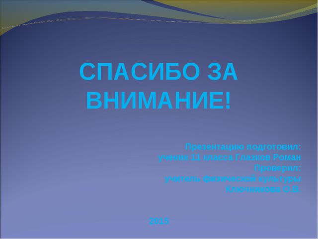 СПАСИБО ЗА ВНИМАНИЕ! Презентацию подготовил: ученик 11 класса Глазков Роман П...