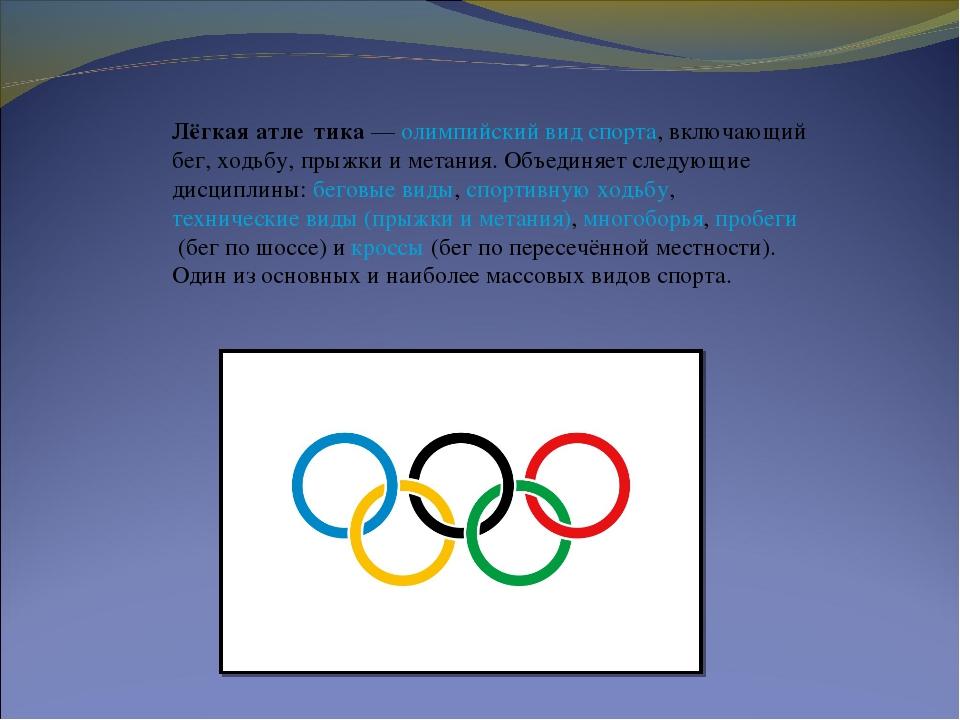 Лёгкая атле́тика—олимпийский вид спорта, включающий бег, ходьбу, прыжки и м...