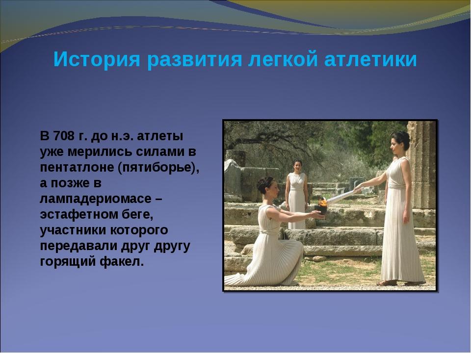 В 708 г. до н.э. атлеты уже мерились силами в пентатлоне (пятиборье), а позже...