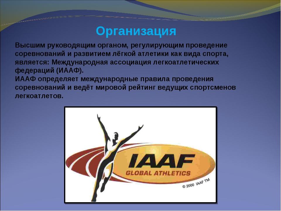 Организация Высшим руководящим органом, регулирующим проведение соревнований...