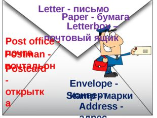 Postman - почтальон Postcard - открытка Envelope - конверт Stamp - марки Addr