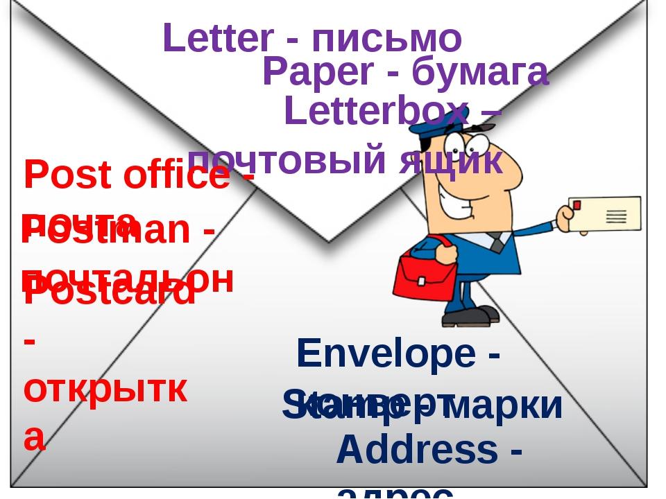 Postman - почтальон Postcard - открытка Envelope - конверт Stamp - марки Addr...