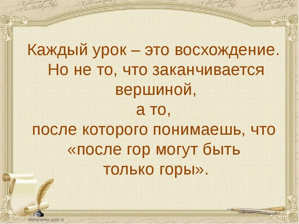 Каждый урок – это восхождение. Но не то, что заканчивается вершиной, а то, по...