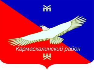 Кармаскалинский район