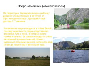 Озеро «Киешки» («Аксаковское») На территории Кармаскалинского района у деревн