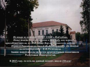 Немного из истории МОБУ СОШ с.Подлубово. Наша школа была построена в 1865 го