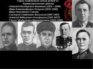 Герои Советского союза родом из    Кармаскалинского района: - Алексей Н