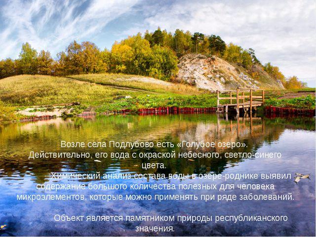 Возле села Подлубово есть «Голубое озеро». Действительно, его вода с окраск...
