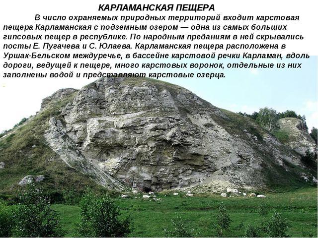 КАРЛАМАНСКАЯ ПЕЩЕРА В число охраняемых природных территорий входиткарсто...
