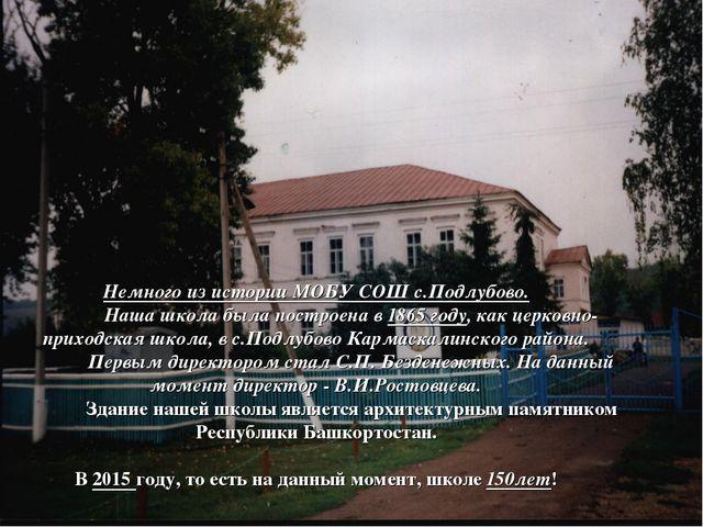 Немного из истории МОБУ СОШ с.Подлубово. Наша школа была построена в 1865 го...