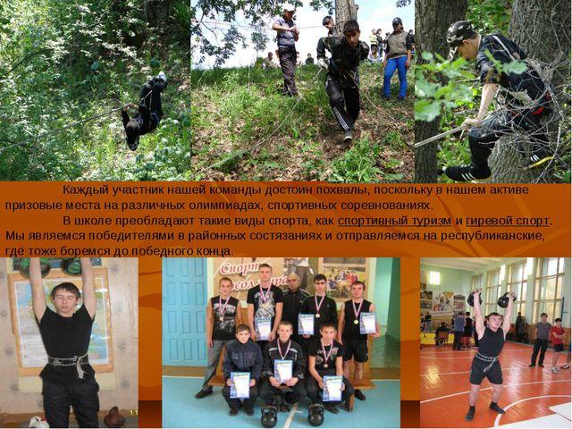 Каждый участник нашей команды достоин похвалы, поскольку в нашем активе приз...