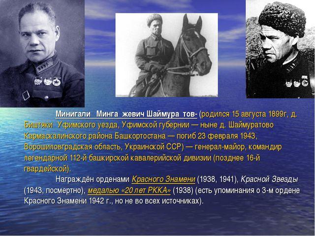 Минигали́ Минга́жевич Шаймура́тов- (родился 15 августа 1899г, д. Биштяки́ Уф...