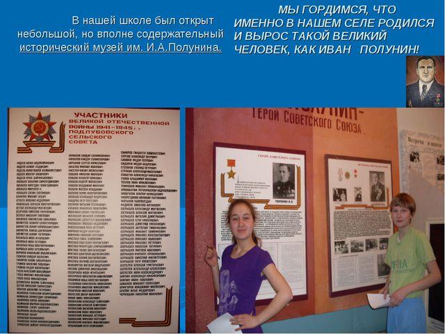 В нашей школе был открыт небольшой, но вполне содержательный исторический му...