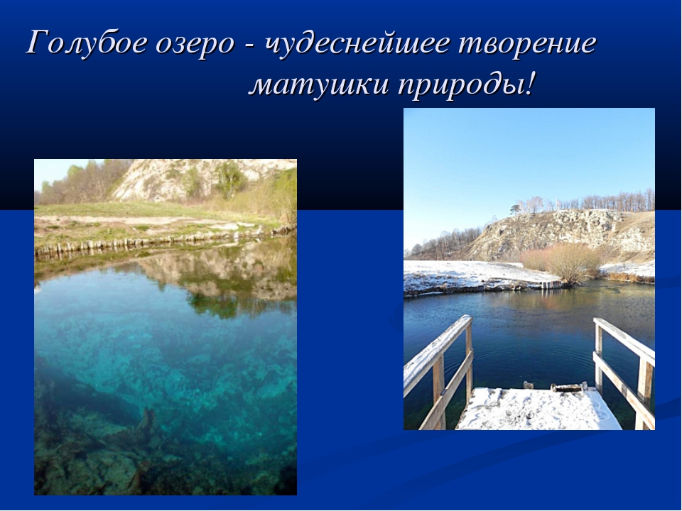 Голубое озеро - чудеснейшее творение матушки природы!