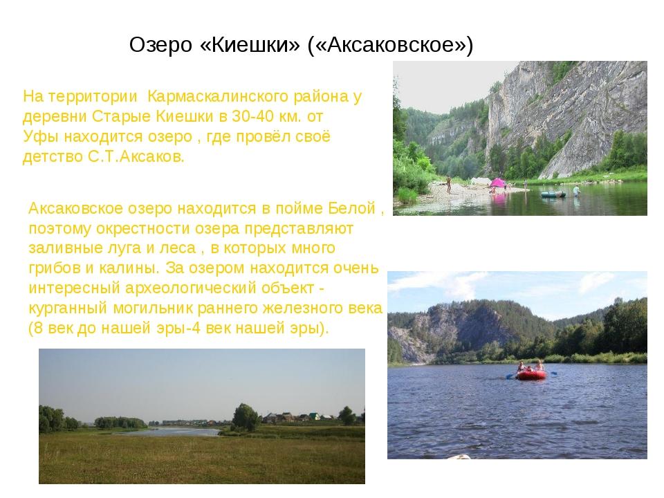Озеро «Киешки» («Аксаковское») На территории Кармаскалинского района у деревн...