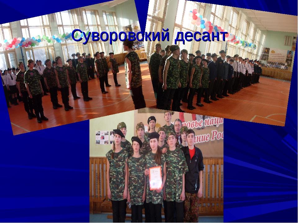Суворовский десант