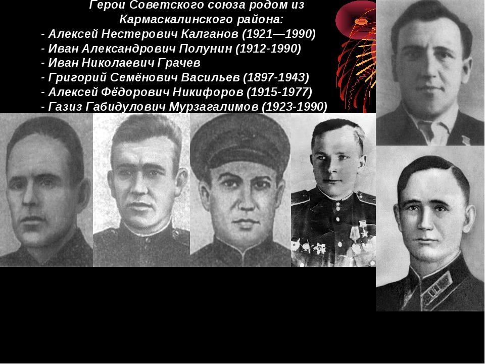 Герои Советского союза родом из    Кармаскалинского района: - Алексей Н...