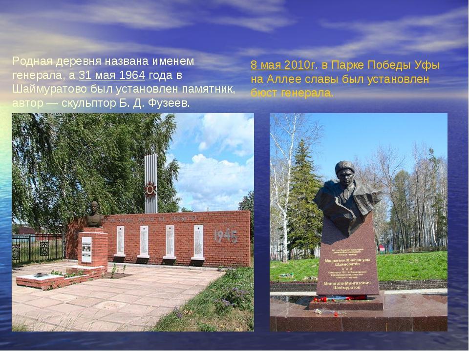 Родная деревня названа именем генерала, а 31 мая 1964 года в Шаймуратово был...