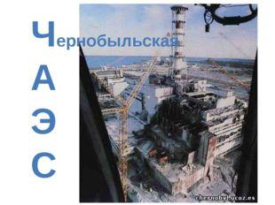 Чернобыльская А Э С