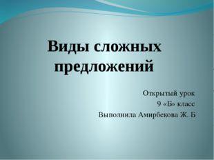 Виды сложных предложений Открытый урок 9 «Б» класс Выполнила Амирбекова Ж. Б