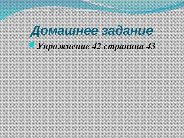 Домашнее задание Упражнение 42 страница 43