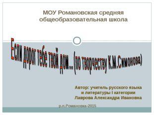 МОУ Романовская средняя общеобразовательная школа Автор: учитель русского яз