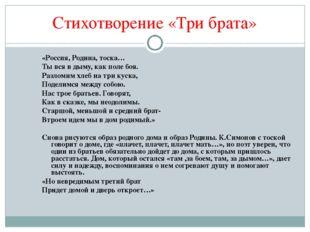 Стихотворение «Три брата» «Россия, Родина, тоска… Ты вся в дыму, как поле боя