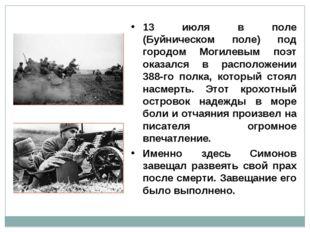 13 июля в поле (Буйническом поле) под городом Могилевым поэт оказался в распо