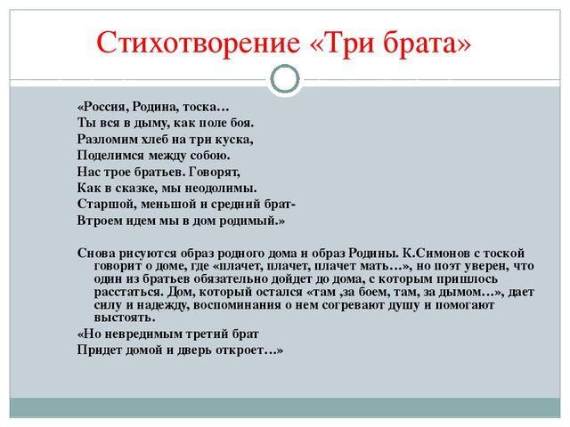 Стихотворение «Три брата» «Россия, Родина, тоска… Ты вся в дыму, как поле боя...