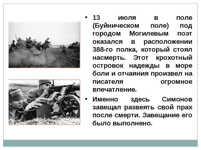 13 июля в поле (Буйническом поле) под городом Могилевым поэт оказался в распо...