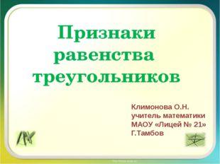 Признаки равенства треугольников Климонова О.Н. учитель математики МАОУ «Лице