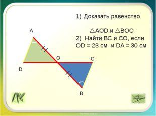 А В С D О Доказать равенство AOD и BОC 2) Найти ВС и СО, если ОD = 23 см и