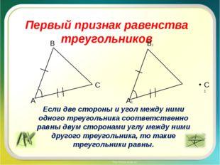 Первый признак равенства треугольников А A1 B1 В С1 С Если две стороны и уго
