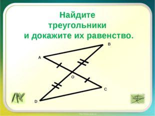 Найдите треугольники и докажите их равенство. A B C D O