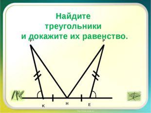 Найдите треугольники и докажите их равенство. E K H F P