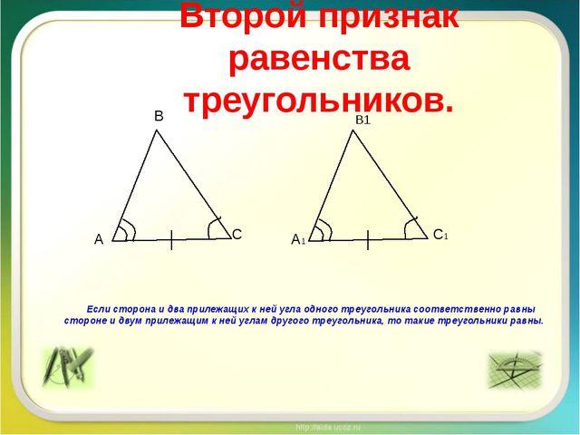 Второй признак равенства треугольников. Если сторона и два прилежащих к ней у...