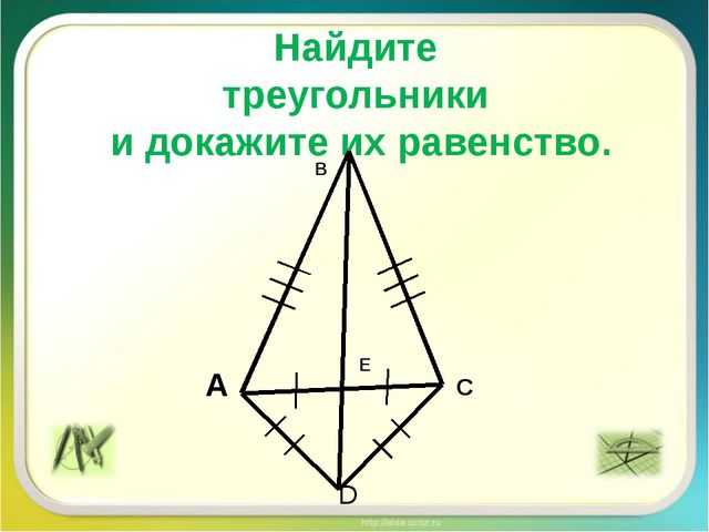 Найдите треугольники и докажите их равенство. D A B C E