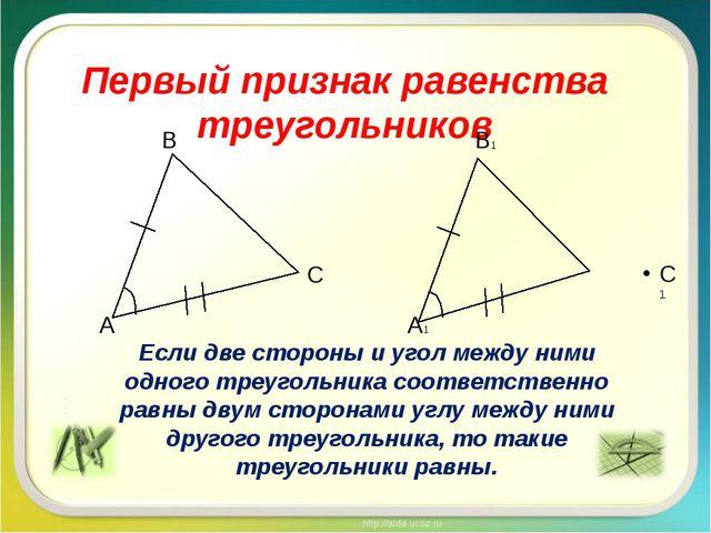 Первый признак равенства треугольников А A1 B1 В С1 С Если две стороны и уго...