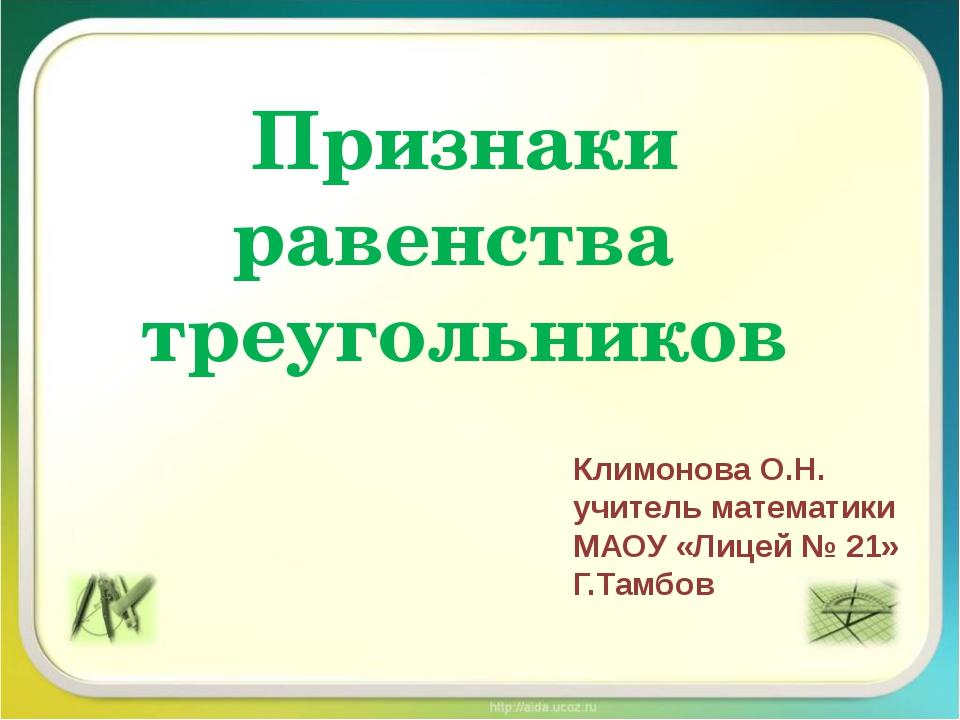 Признаки равенства треугольников Климонова О.Н. учитель математики МАОУ «Лице...