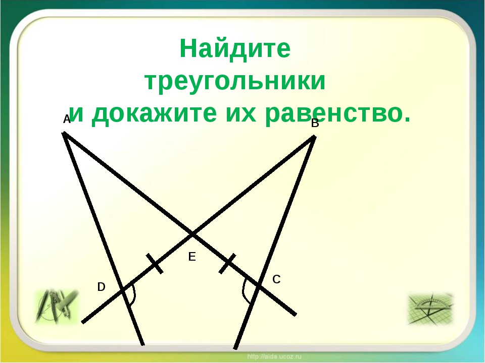 Найдите треугольники и докажите их равенство. A B C D E
