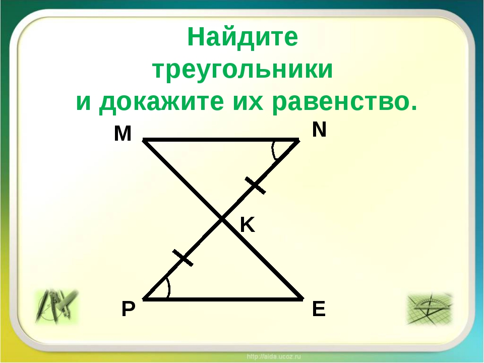 Найдите треугольники и докажите их равенство. M N P E K